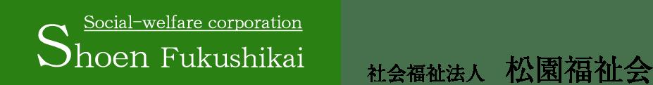 社会福祉法人 松園福祉会