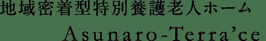 地域密着型特別養護老人ホームAsunaro-Terra'ce